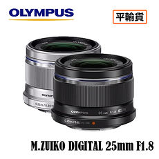【預購】OLYMPUS M.ZUIKO DIGITAL 25mm F1.8 鏡頭 (黑) 平行輸入 店家保固一年