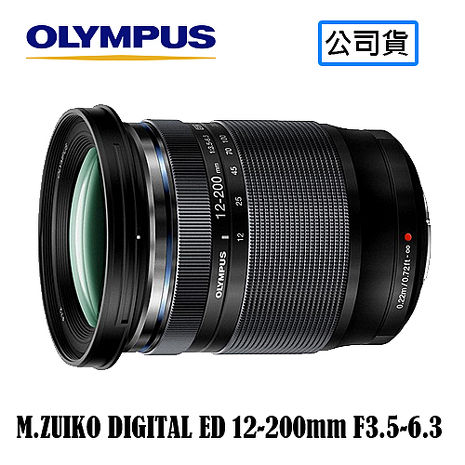 OLYMPUS M.ZUIKO DIGITAL ED 12-200mm F3.5-6.3 鏡頭 台灣代理商公司貨