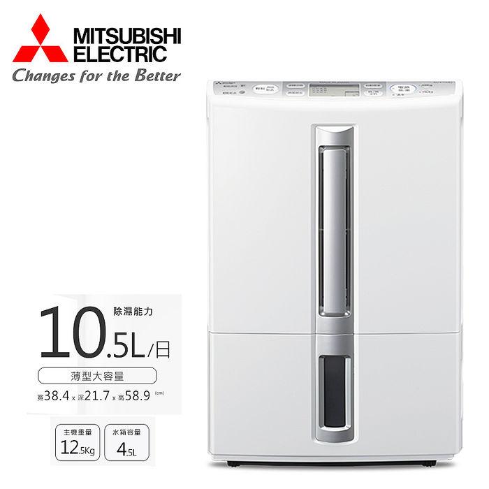 MITSUBISHI 三菱 日本原裝10.5L薄型大容量除濕機 4級能效 (MJ-E105BJ-TW) 公司貨三年保固