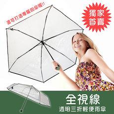 Kasan  全視線透明三折輕便雨傘
