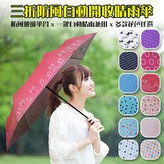 Kasan 三折防風自動開收晴雨傘