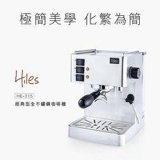 【Hiles】經典型全不鏽鋼咖啡機(HE-315)(APP)