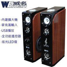 【WEMAN威名】主動式RMVB多媒體卡拉OK喇叭組(WLS-358P)