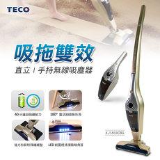 【TECO東元】吸拖雙效手持式二合一無線吸塵器XJ1803CBG