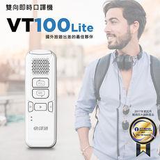 【快譯通Abee】雙向即時口譯/翻譯機 VT100L_典雅白/加送40KG行李吊秤+手機無線充電座