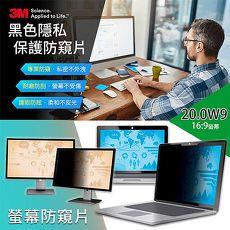 3M 螢幕防窺片 20.0吋W9 16:9 (250*443mm) PF20.0W9