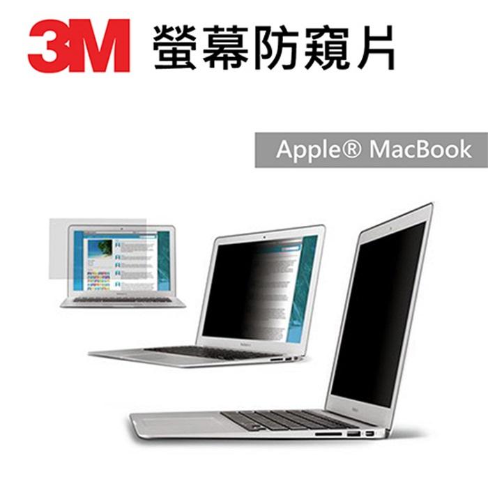 3M 螢幕防窺片 13吋 Apple MacBook Pro 搭載Retina筆記型電腦專用2016年前製造
