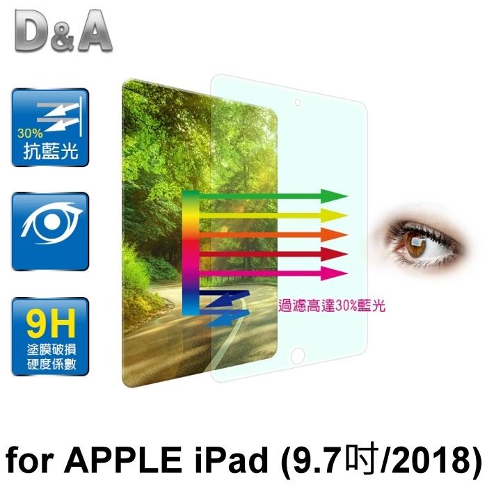 D&A APPLE iPad (9.7吋/2018)專用日本抗藍光9H疏油疏水增豔螢幕貼