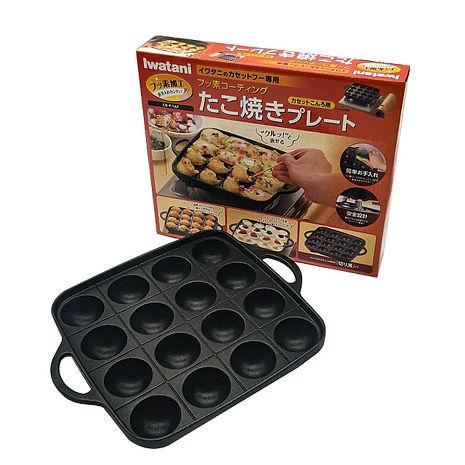 【Iwatani 岩谷】章魚燒鐵板/烤盤 CB-P-TAF(烤盤)/章魚小丸子烤盤