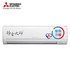 MITSUBISHI 三菱 11-12坪 靜音大師 1級 變頻冷暖一對一分離式冷氣 MUZ-GE71NA/MSZ-GE71NA