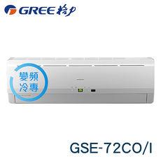 GREE 格力 11-12坪 變頻單冷分離式冷氣 GSE-72CO/GSE-72CI