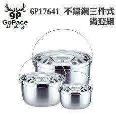 【山林者 GoPace】GP-17641 三件式不鏽鋼鍋具組不鏽鋼鍋 戶外休閒廚具