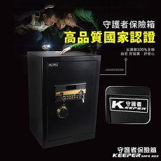 【守護者保險箱】保險箱 保險櫃 保管箱 電子 防盜 60DI 黑色