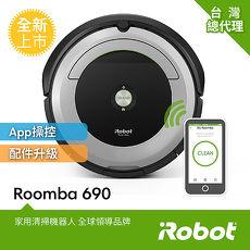 美國iRobot Roomba 690 wifi掃地機器人 總代理保固1+1年