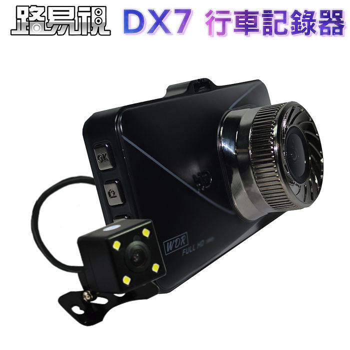 【路易視】 DX7 3吋螢幕 1080P 單機型雙鏡頭行車記錄器(贈16G記憶卡)-【APP】