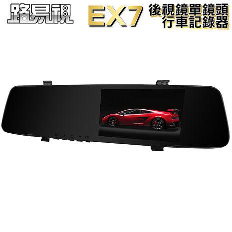 [APP]【路易視】EX7後視鏡單鏡頭行車紀錄器(贈32G記憶卡)