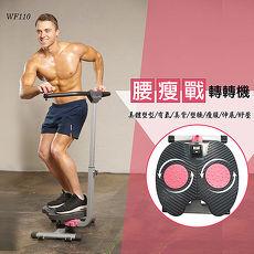 【 X-BIKE 晨昌】腰瘦戰轉轉機美體塑型、有氧、美背、塑腰、瘦腹、伸展、紓壓多效合一 wf110