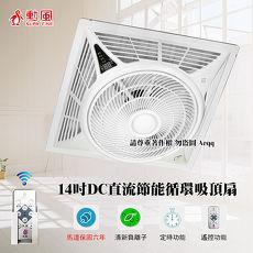 【SUPA FINE 勳風】 14吋DC直流節能循環吸頂扇HF-7499DC
