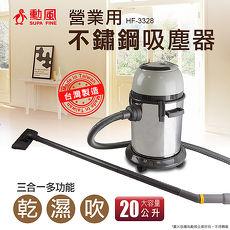 【SUPA FINE 勳風】營業用不繡鋼吸塵器HF-3328