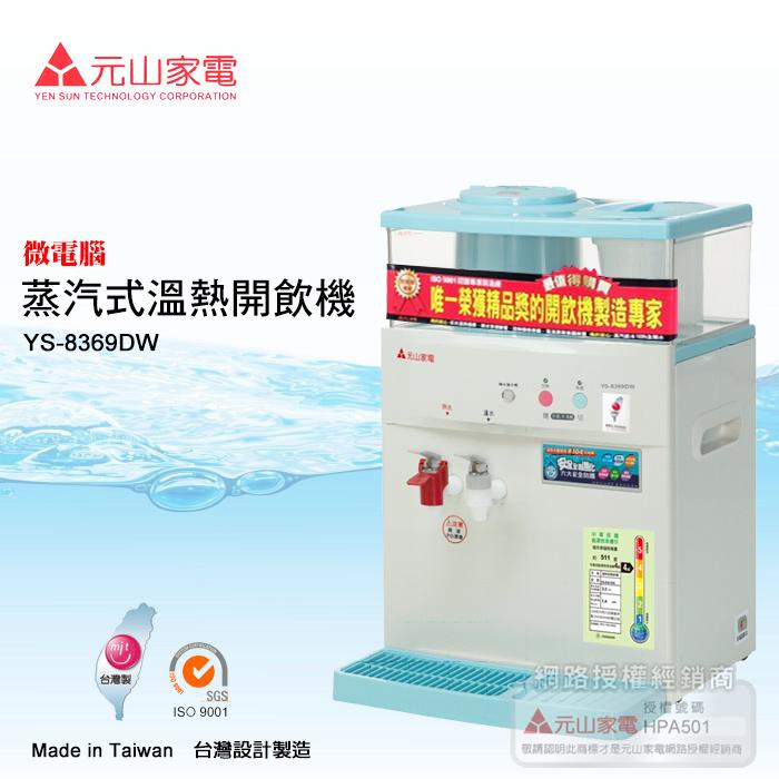 (結帳享現折)限時下殺【元山牌】微電腦蒸汽式防火溫熱開飲機YS-8369DW