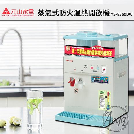(結帳享現折)【元山牌】微電腦蒸汽式防火溫熱開飲機YS-8369DW