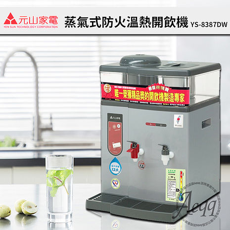 (結帳驚喜價)【元山牌】微電腦蒸汽式防火溫熱開飲機YS-8387DW