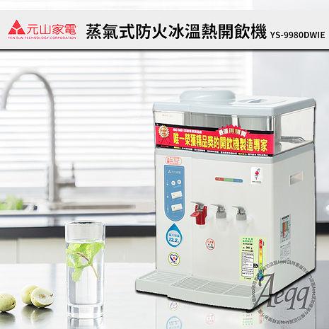 【元山牌】微電腦蒸汽式冰溫熱開飲機YS-9980DWIE