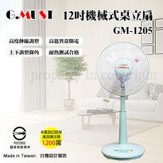 【G.MUST 台灣通用】12吋機械式桌立扇GM-1205