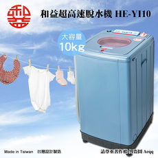 【和益牌】10公斤超高速脫水機HE-YI10