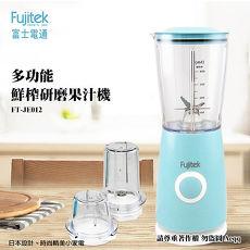 【Fujitek 富士電通】多功能鮮榨研磨果汁機FT-JE012