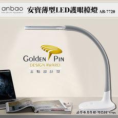 【Anbao】安寶薄型LED護眼檯燈AB-7720