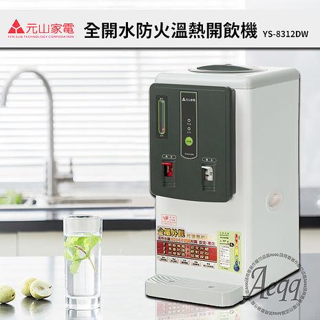 (結帳驚喜價)【元山牌】全開水溫熱飲水機YS-8312DW