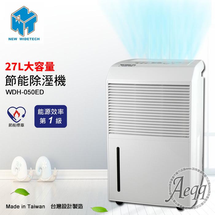 【威技】27公升大容量節能清淨除濕機(WDH-050ED)