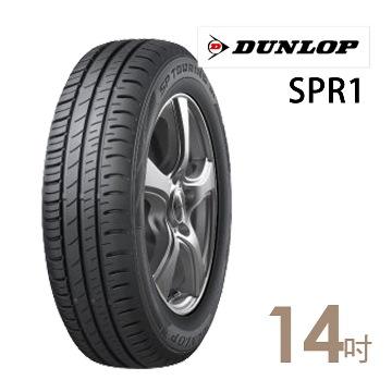 【登祿普】SPR1- 175/65/14 (適用於Yaris.Vios等車型) 省油耐磨輪胎 送專業安裝
