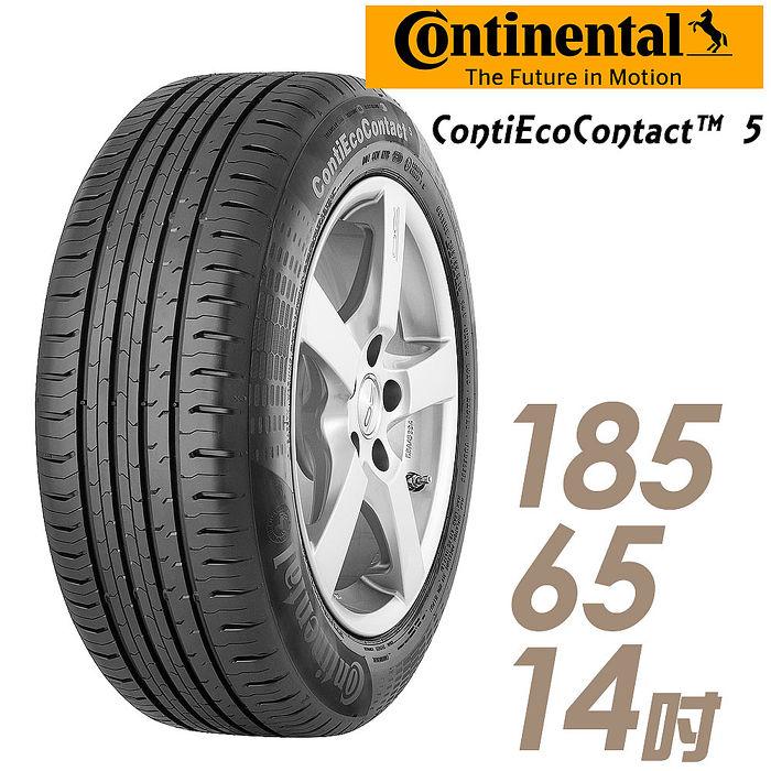 【德國馬牌】ECO5- 185/65/14 (適用於 Lancer 等車型) 節能安全輪胎 送專業安裝