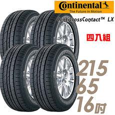 【德國馬牌】LX- 215/65/16 (適用於CRV二代等車型) 平衡型輪胎 送專業安裝定位 4入組