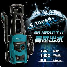 【SAMURAI 武士刀】創新雙噴頭 高壓清洗機 SR MAX洗車機