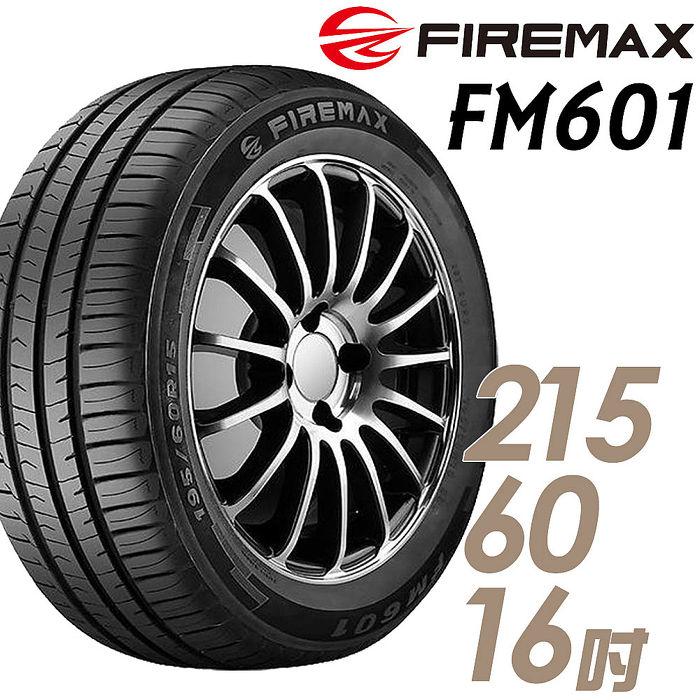 【FIREMAX】FM601 降噪耐磨輪胎 215/60/16(適用Camry.Grunder等車型)