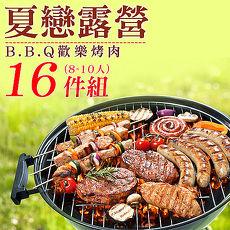 【好神】夏戀露營BBQ歡樂16件烤肉組(8-10人份)
