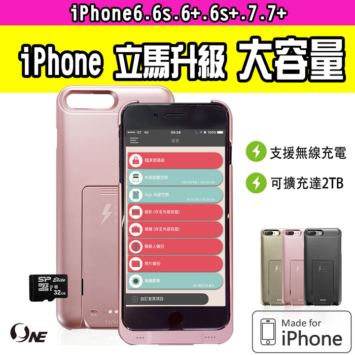 MFi-iPhone容量擴充+無線充電手機殼組 iPhone6/6+/7/7+iPhone7plus(5.5)消光