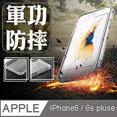 APPLE iPhone6/6S+ 5.5吋-軍功防摔殼