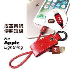 Apple快充 Lightning 專用 皮革吊飾快速充電傳輸線