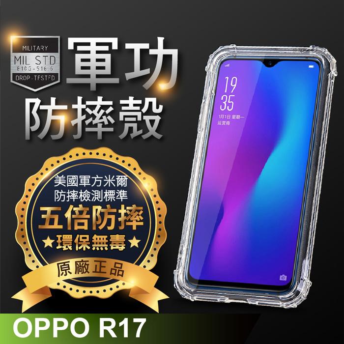 OPPO R17 軍功防摔殼