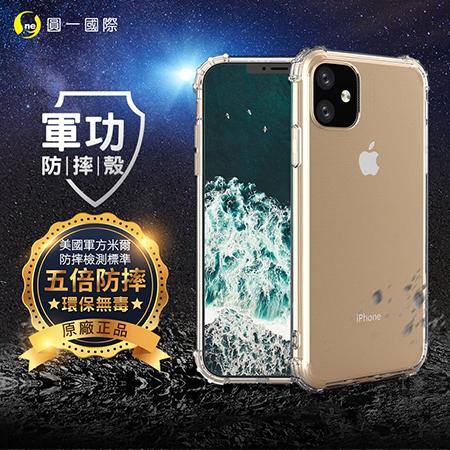 APPLE iPhone11-軍功防摔殼透明