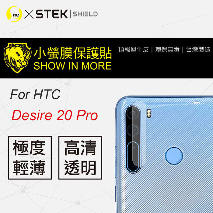 『小螢膜』HTC D20Pro 鏡頭貼 全膠保護貼 (一組兩入)