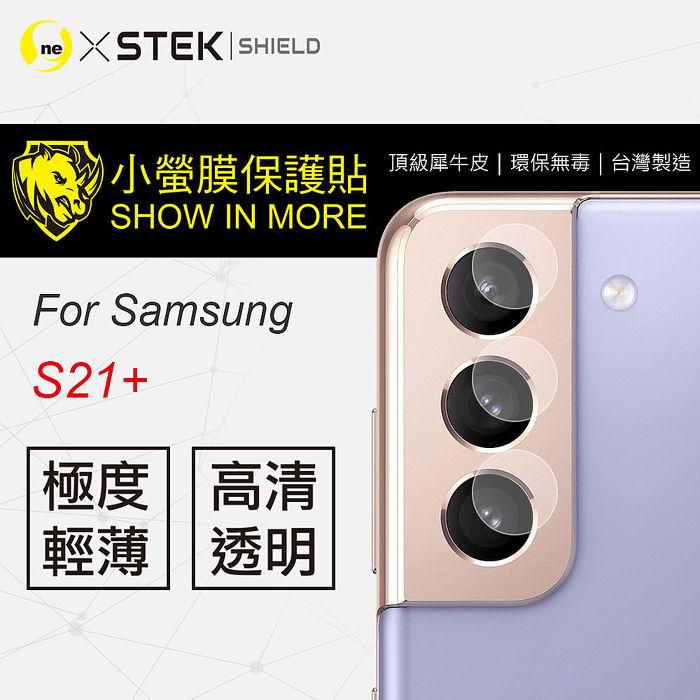 『小螢膜』三星 Samsung Galaxy S21+/ S21 Plus 5G 鏡頭貼 全膠保護貼 (一組兩入)