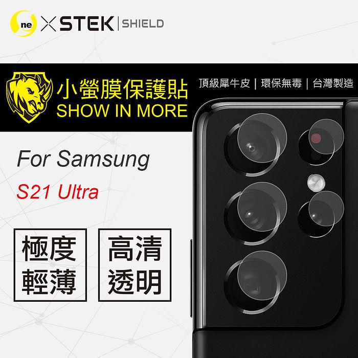 『小螢膜』三星 Samsung Galaxy S21 Ultra 5G 鏡頭貼 全膠保護貼 (一組兩入)