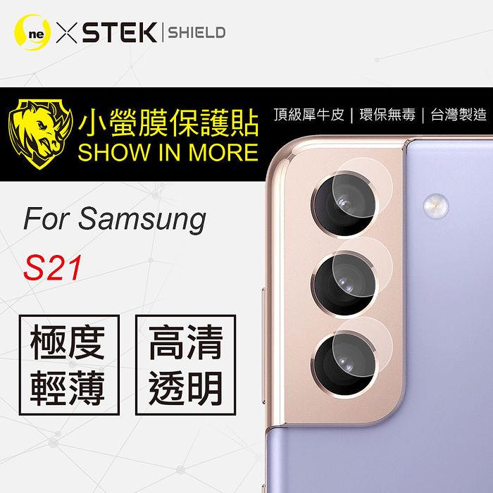 『小螢膜』三星 Samsung Galaxy S21 5G 鏡頭貼 全膠保護貼 (一組兩入)