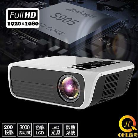 QHL 酷奇 Full HD 200吋劇院音效投影微型投影機T500(特賣)