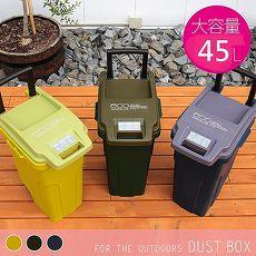 【this-this】日本 eco container style 機能型戶外拉桿式垃圾桶 45L - 共三色